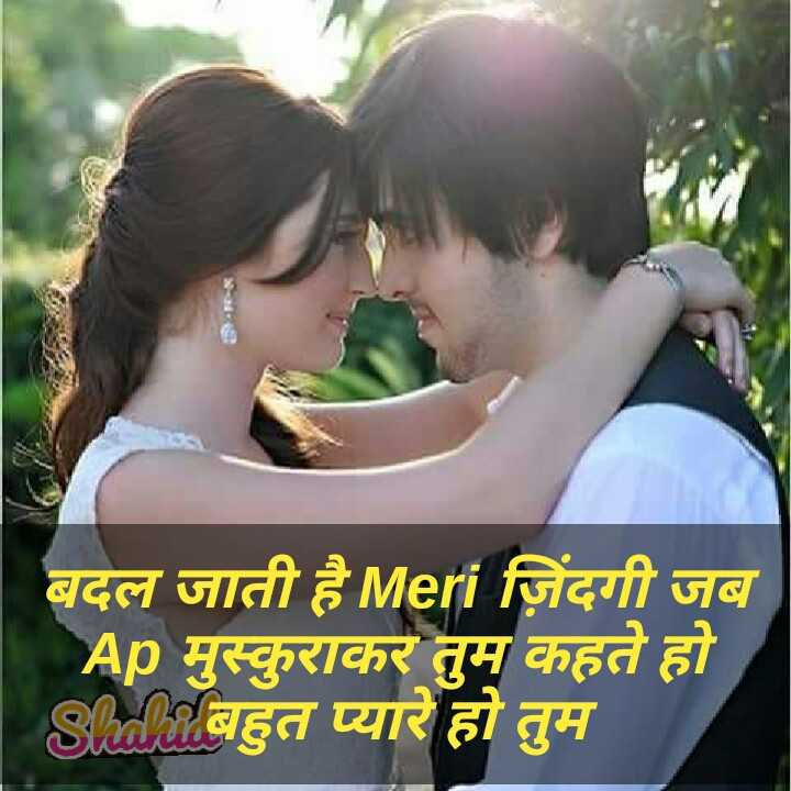 🖊️ लव शायरी और status ❤️ - बदल जाती है Meri जिंदगी जब Ap मुस्कुराकर तुम कहते हो बहुत प्यारे हो तुम - ShareChat