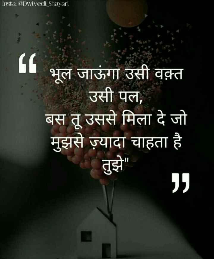 🖊️ लव शायरी और status ❤️ - Insta : @ Dwivedi Shayari भूल जाऊंगा उसी वक़्त उसी पल , बस तू उससे मिला दे जो मुझसे ज़्यादा चाहता है तुझे - ShareChat