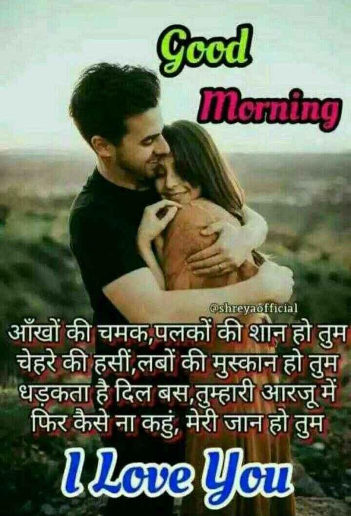 🖊️ लव शायरी और status ❤️ - Good Morning @ shreyaofficial आँखों की चमक , पलकों की शान हो तुम चेहरे की हसीं , लबों की मुस्कान हो तुम धड़कता है दिल बस , तुम्हारी आरजू में फिर कैसे ना कहुं , मेरी जान हो तुम I Love You - ShareChat