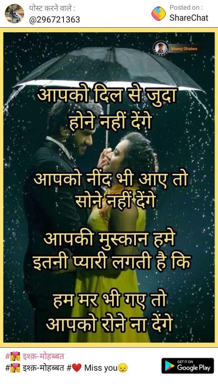 🖊️ लव शायरी और status ❤️ - पोस्ट करने वाले : @ 296721363 Posted on : ShareChat Manoj Ghatwa आपको दिल से जुदा । होने नहीं देंगे आपको नींद भी आए तो सोने नहीं देंगे आपकी मुस्कान हमे इतनी प्यारी लगती है कि हम मर भी गए तो आपको रोने ना देंगे _ _ # # इश्क़ - मोहब्बत इश्क़ - मोहब्बत # GET IT ON Miss you Google Play - ShareChat