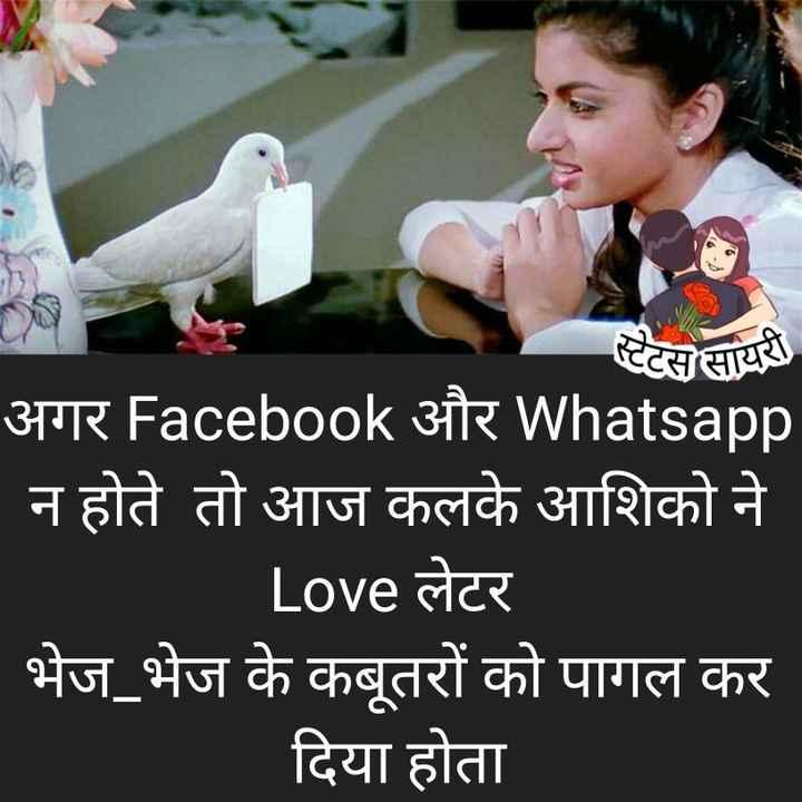 🖊️ लव शायरी और status ❤️ - TOTN स्टेटस सायरी अगर Facebook और Whatsapp न होते तो आज कलके आशिको ने _ Love लेटर भेज भेज के कबूतरों को पागल कर दिया होता - ShareChat