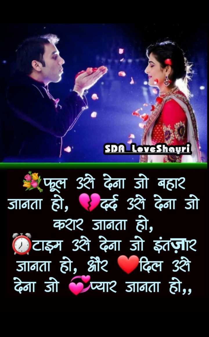 🖊️ लव शायरी और status ❤️ - SDA loveShayri ' फूल 3री देना जो बहार जानता हो , १ दर्द उसे देना जो करार जानता हो , टाइम उसे देना जो इंतज़ार जानता हो , और दिल से देना जो प्यार जानता हो , , - ShareChat