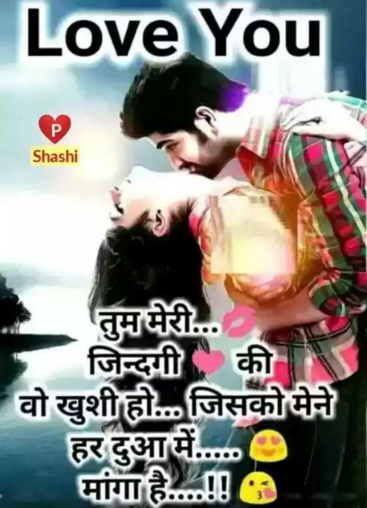 🖊️ लव शायरी और status ❤️ - Love You Shashi तुम मेरी . . . जिन्दगी की वो खुशी हो . . . जिसको मेने हर दुआ में . . . . 0 मांगा है . . . . ! ! 8 - ShareChat