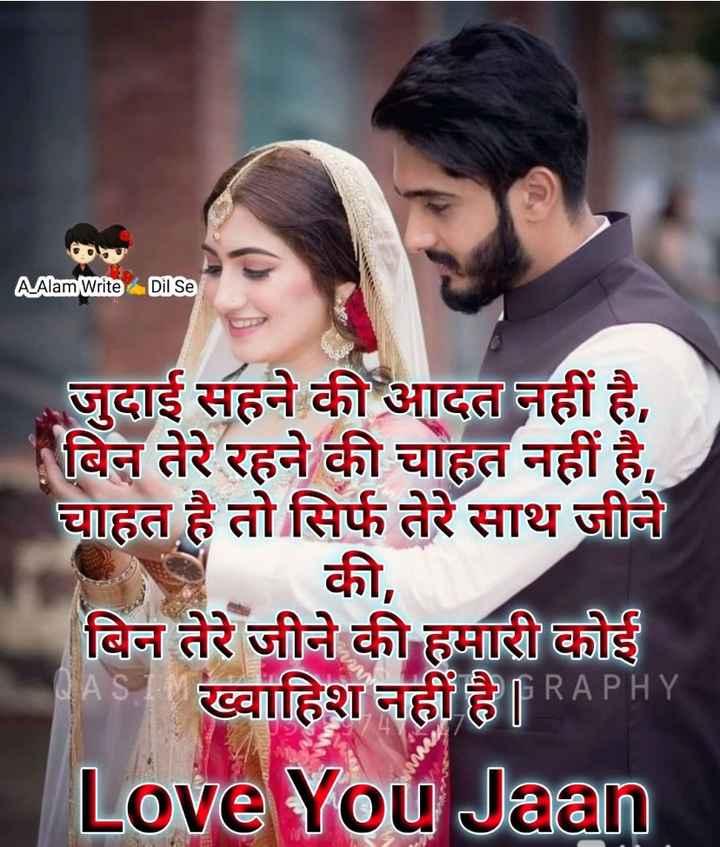 🖊️ लव शायरी और status ❤️ - A Alam Write Dil Se जुदाई सहने की आदत नहीं है , बिन तेरे रहने की चाहत नहीं है , चाहत है तो सिर्फ तेरे साथ जीने की , बिन तेरे जीने की हमारी कोई ख्वाहिश नहीं है | RAPHY Love You Jaan IAS - ShareChat