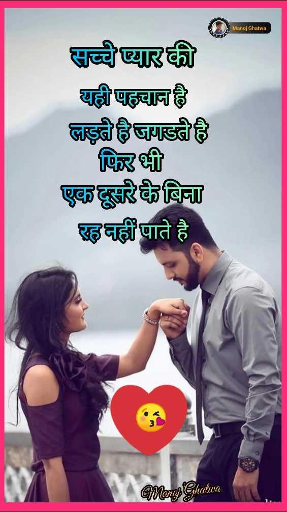 🖊️ लव शायरी और status ❤️ - Manoj Ghatwa सच्चे प्यार की यही पहचान है लड़ी हैजगडते है फिर भी एक दूसरे के बिना रहनहीं पाते है Mandi Ghatwa - ShareChat