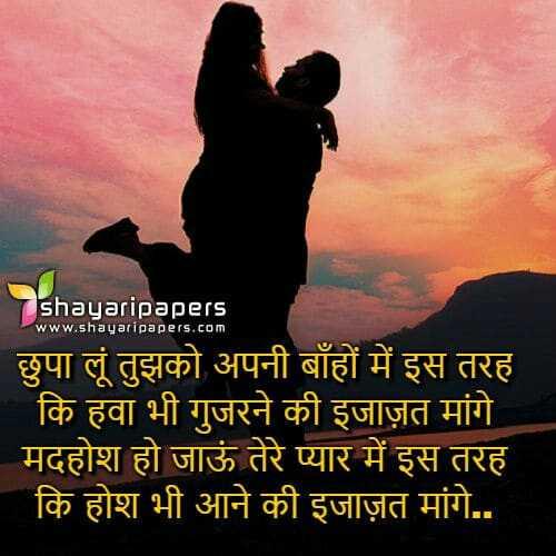 🖊️ लव शायरी और status ❤️ - shayaripapers www . shayaripapers . com छुपा लूं तुझको अपनी बाँहों में इस तरह कि हवा भी गुजरने की इजाज़त मांगे मदहोश हो जाऊं तेरे प्यार में इस तरह कि होश भी आने की इजाजत मांगे . . - ShareChat
