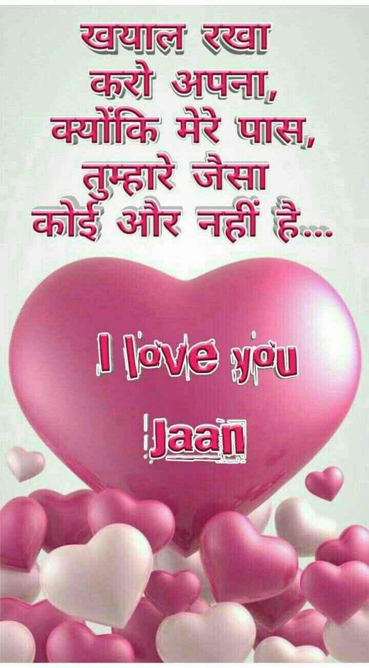 🖊️ लव शायरी और status ❤️ - खयाल रखा करो अपना , क्योंकि मेरे पास , तुम्हारे जैसा कोई और नहीं है . . . I love you Jaan - ShareChat
