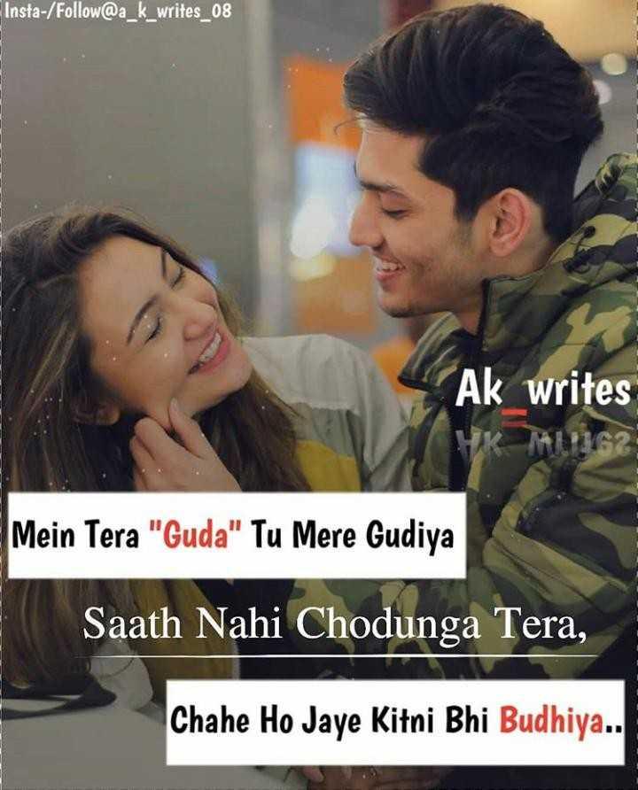 🖊️ लव शायरी और status ❤️ - Insta - / Follow @ a _ k _ writes _ 08 Ak writes Mein Tera Guda Tu Mere Gudiya Saath Nahi Chodunga Tera , Chahe Ho Jaye Kitni Bhi Budhiya . . - ShareChat