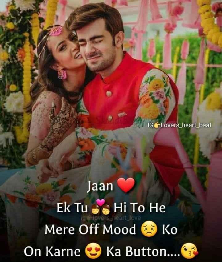 🖊️ लव शायरी और status ❤️ - IGLovers _ heart _ beat Jaan Ek Tu Hi To He Mere Off Mood Ko On Karne Ka Button . . . . Iglovers heart love - ShareChat