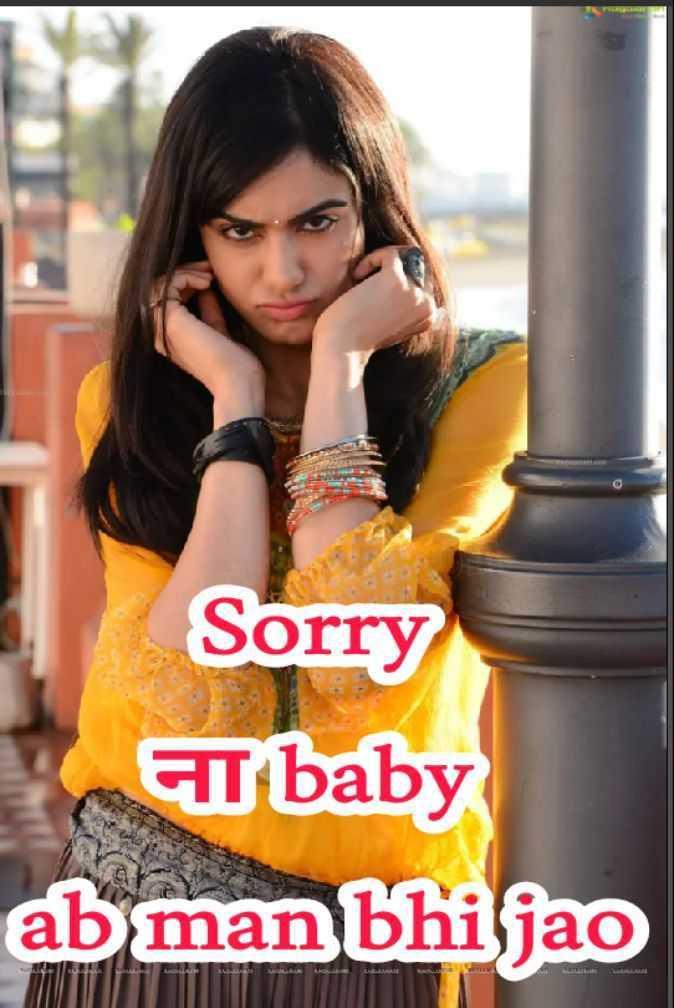 🖊️ लव शायरी और status ❤️ - Sorry ET baby ab man bhi jao Idem - ShareChat