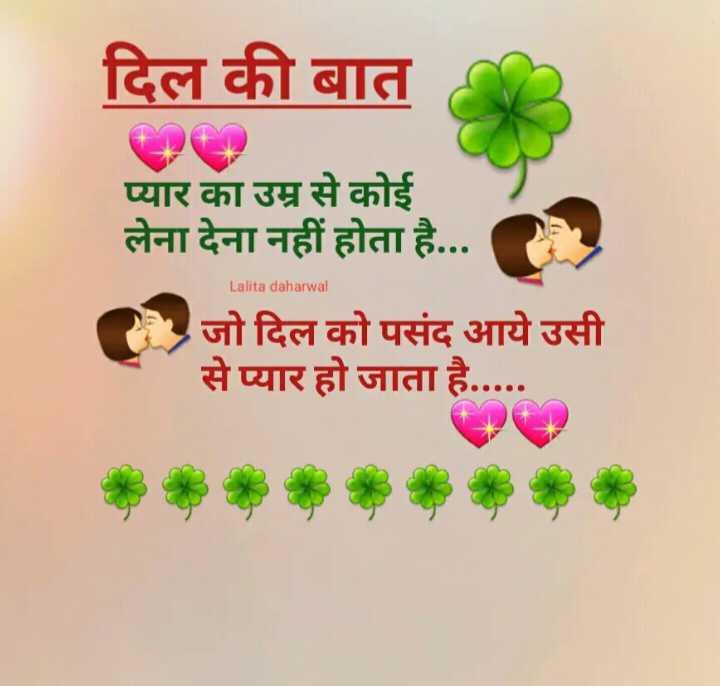 🖊️ लव शायरी और status ❤️ - दिल की बात प्यार का उम्र से कोई लेना देना नहीं होता है . . . Lalita daharwal जो दिल को पसंद आये उसी से प्यार हो जाता है . - ShareChat