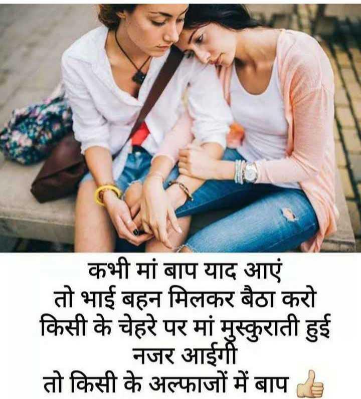 🖊️ लव शायरी और status ❤️ - कभी मां बाप याद आएं । तो भाई बहन मिलकर बैठा करो किसी के चेहरे पर मां मुस्कुराती हुई   नजर आईगी । तो किसी के अल्फाजों में बाप - ShareChat