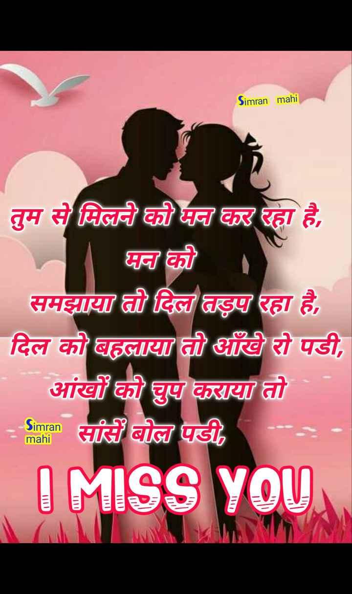 🖊️ लव शायरी और status ❤️ - Simran mahi तुम से मिलनी को मना कर रहा है , मन को समझाया तो दिल तड़प रहा है , दिल को बहलाया तो आँखे रो पडी , _ _ _ आंखों की चुप कराया तो - Spm सांस बोल पडी , - - - - I MISS YOU imran mahi - ShareChat