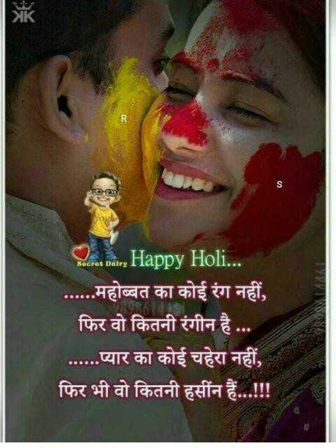 🖊️ लव शायरी और status ❤️ - * Seras pair Happy Holi . . . . . . . . . महोब्बत का कोई रंग नहीं , फिर वो कितनी रंगीन है . . . . . . . . . . प्यार का कोई चहेरा नहीं , फिर भी वो कितनी हसींन हैं . . . ! ! ! - ShareChat