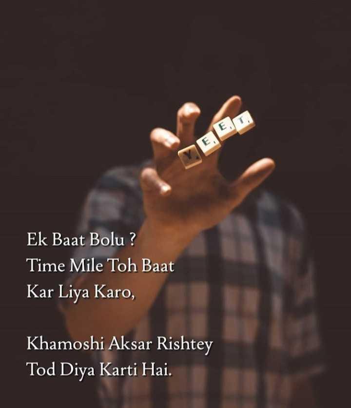 🖊️ लव शायरी और status ❤️ - Ek Baat Bolu ? Time Mile Toh Baat Kar Liya Karo , Khamoshi Aksar Rishtey Tod Diya Karti Hai . - ShareChat