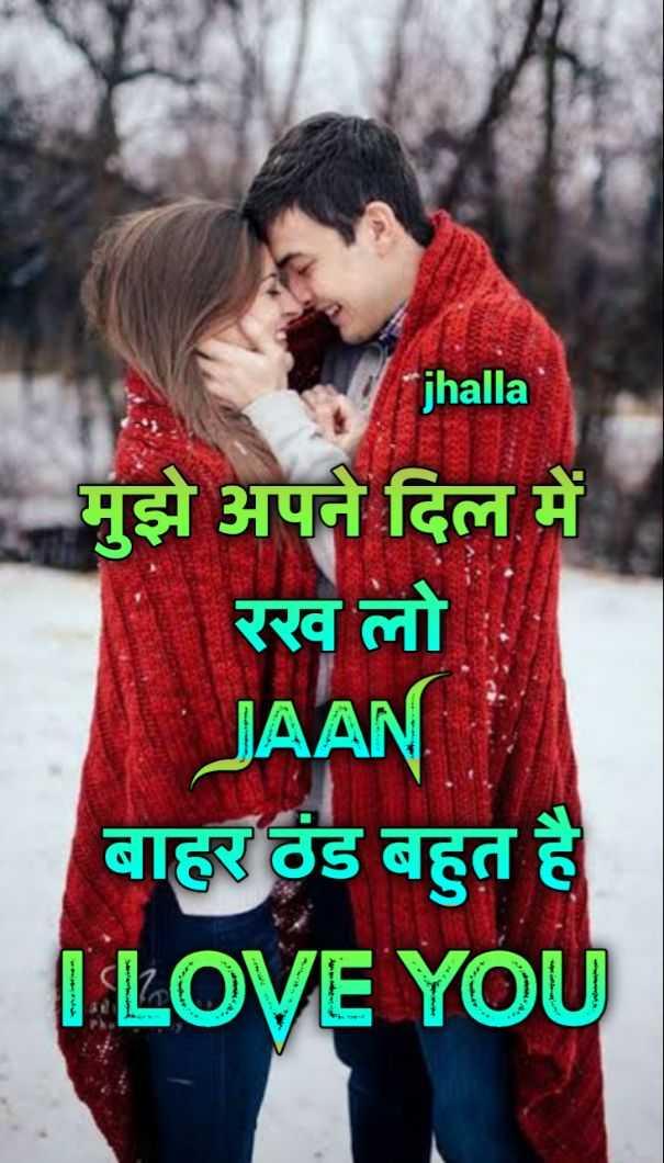 🖊️ लव शायरी और status ❤️ - jhalla मुझे अपने दिल में रख लो JAAN बाहर ठंड बहुत है I LOVE YOU Primar - ShareChat