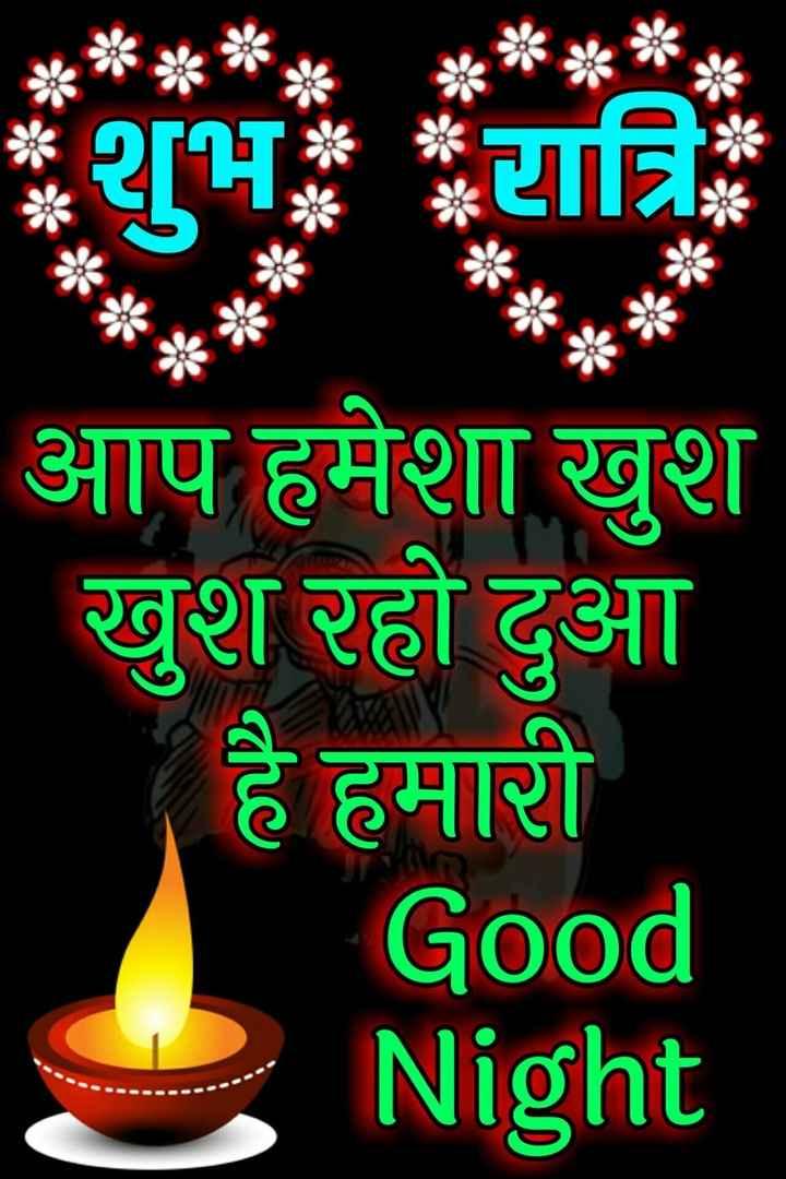 🖊️ लव शायरी और status ❤️ - आप हमेशा खुश | खुश रहो दुआ है हमारी Good Night - ShareChat