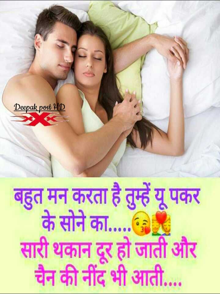 🖊️ लव शायरी और status ❤️ - Deepak post HD बहुत मन करता है तुम्हें यू पकर के सोने का . . . . . सारी थकान दूर हो जाती और चैन की नींद भी आती . . . . - ShareChat