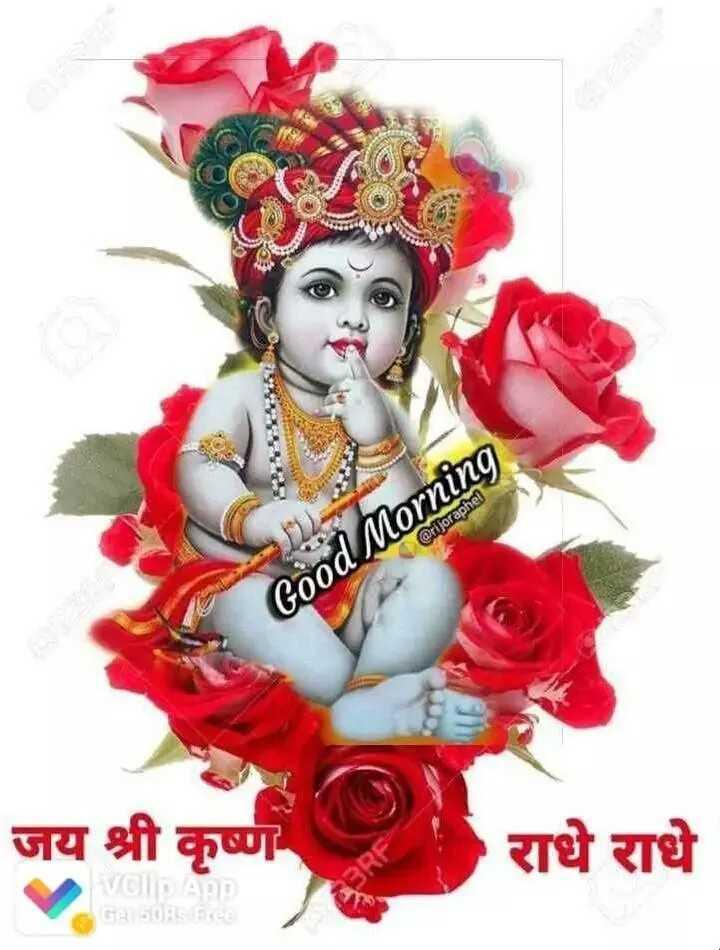 🎖️विक्रम बत्रा जन्मदिन - @ rijoraphed Good Morning जय श्री कृष्ण राधे राधे GE 50 : 5Eree - ShareChat