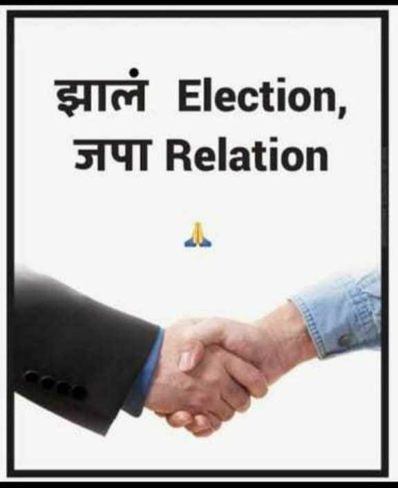 🗞️विधानसभा 2019 Exit polls - झालं Election , 5191 Relation - ShareChat