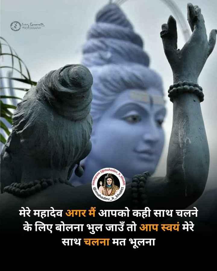 ☘️शंकर महादेव - @ maho Instagram aeu _ R bhar Paktt 120 @ mah hadeu मेरे महादेव अगर मैं आपको कही साथ चलने के लिए बोलना भुल जाउँ तो आप स्वयं मेरे साथ चलना मत भूलना - ShareChat
