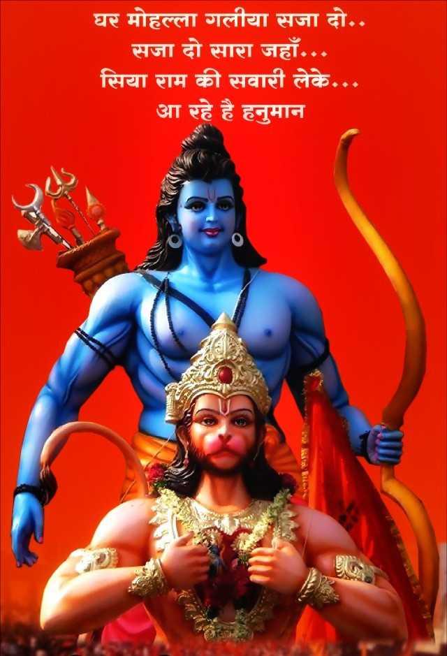 ⛳️श्री रामाचे फोटो - घर मोहल्ला गलीया सजा दो . . सजा दो सारा जहाँ . . . सिया राम की सवारी लेके . . . आ रहे है हनुमान - ShareChat