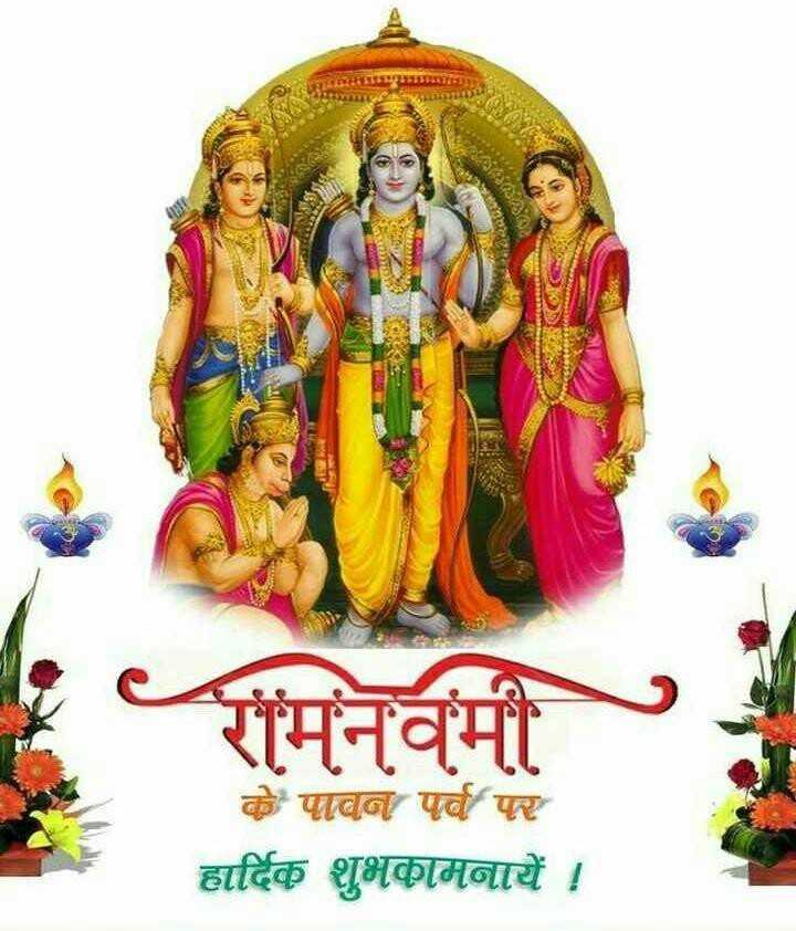 ⛳️श्री रामाचे फोटो - 432 रामनवमी के पावन पर्व पर हार्दिक शुभकामनायें ! - ShareChat