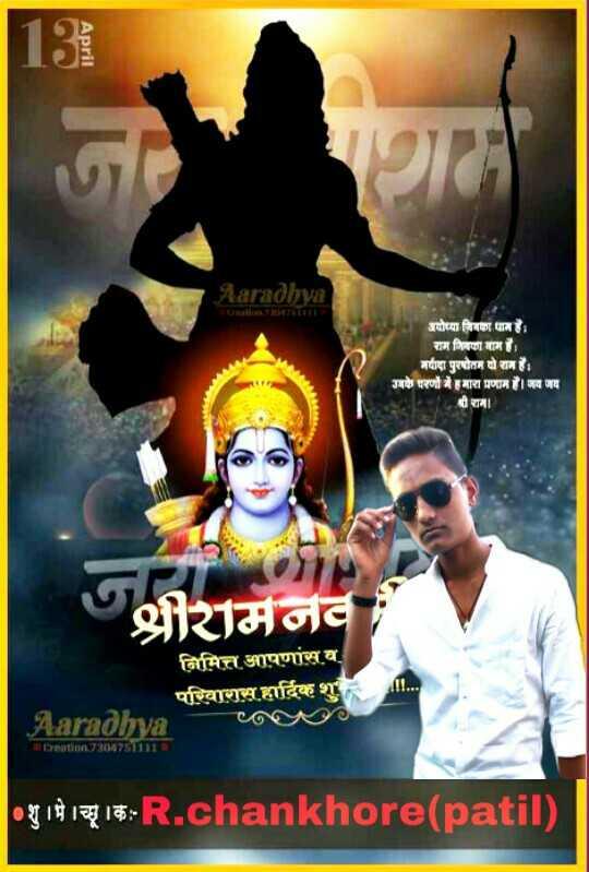 ⛳️श्री रामाचे फोटो - 1ई April Aaradhya अयोप्या जिवा पान है । राम जिवा वाम है । मर्यादा पुरषोतम दो रान हैं । उनके चरणों में हमारा प्रणाम । । जय जय |ी राना । अबव । মিমিন ভাষায় पश्विास हार्दिक शु . Aaradhya htion : 7087111 | ० शु । धे । च्छ् । के : - Rachankhore ( pati ) - ShareChat