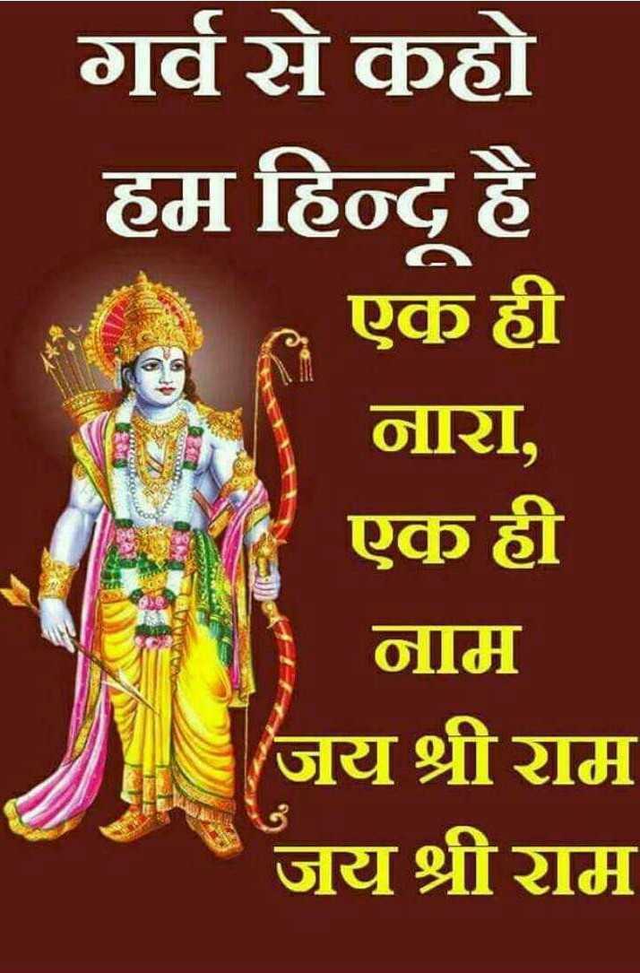 ⛳️श्री रामाचे फोटो - गर्व से कहो हम हिन्दू है एक ही जारा , एक ही जाम जय श्रीराम जय श्री राम - ShareChat