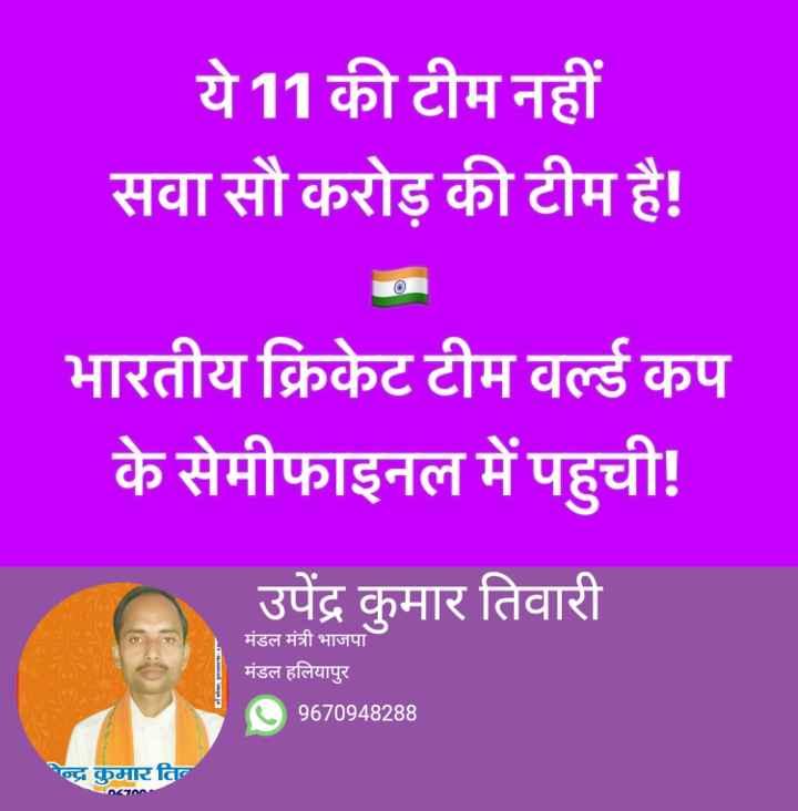 🗞️ समाचार एवं न्यूज़ पेपर क्लिप - ये 11 की टीम नहीं सवा सौ करोड़ की टीम है ! भारतीय क्रिकेट टीम वर्ल्ड कप के सेमीफाइनल में पहुची ! उपेंद्र कुमार तिवारी मंडल मंत्री भाजपा मंडल हलियापुर C 9670948288 द्र कुमार तिर - ShareChat