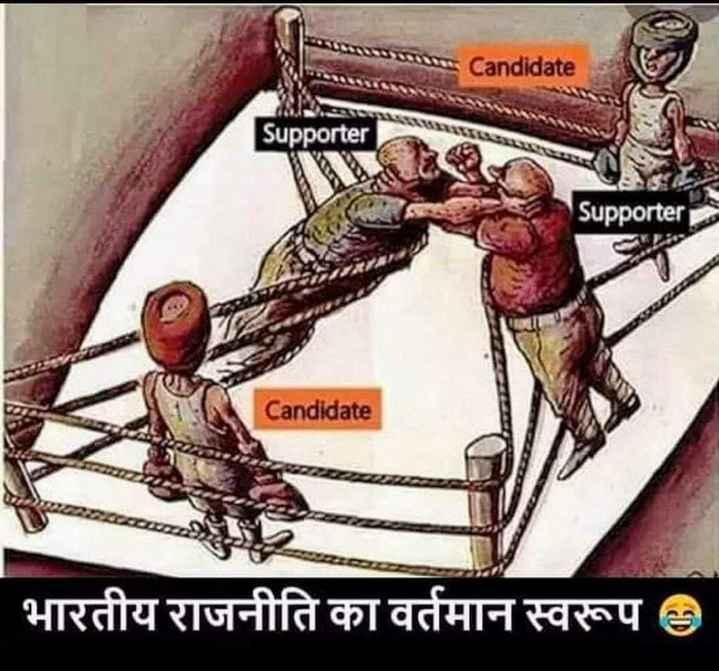 🗞️ समाचार एवं न्यूज़ पेपर क्लिप - Candidate Supporter Supporter Candidate भारतीय राजनीति का वर्तमान स्वरूप ® - ShareChat