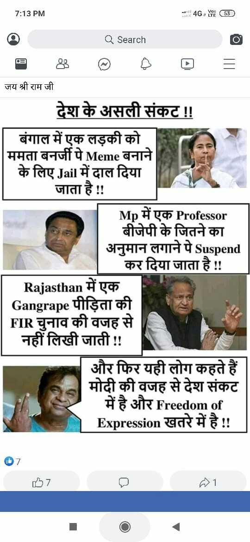 🗞️ समाचार एवं न्यूज़ पेपर क्लिप - 7 : 13 PM : :   4G Yat ( 53 ) Q Search   जय श्री राम जी देश के असली संकट ! ! बंगाल में एक लड़की को ममता बनर्जी पे Meme बनाने के लिए Jail में दाल दिया जाता है ! ! Mp में एक Professor बीजेपी के जितने का अनुमान लगाने पे Suspend   कर दिया जाता है ! ! Rajasthan में एक । Gangrape villsat FIR चुनाव की वजह से नहीं लिखी जाती ! ! और फिर यही लोग कहते हैं । मोदी की वजह से देश संकट में है और Freedom of Expression खतरे में है ! !   B7 - ShareChat