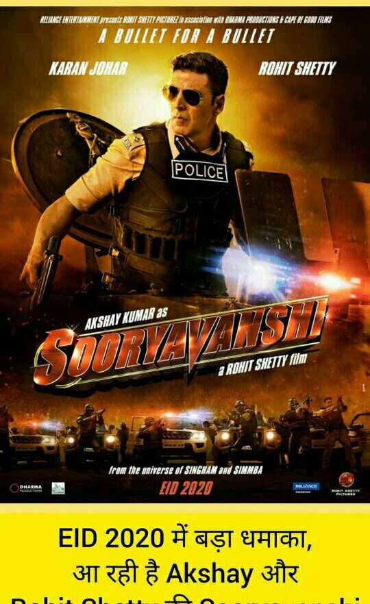 🎞️सूर्यवंशी फर्स्ट लुक - RELIANCE ENTERTAINMENT BESARIS MAN SRETTY PETER Z 2 Sucation will LINA PROONCTIONS SCIRE A CON BILIS A BUTTET FOR A BULTET KARAN JONAR ROHIT SHETTY POLICE AKSHAY KUMAR as h ) a ROHIT SHETTY film from the universe of SINGHAM and SINMBA EID 2020 PHARMA EID 2020 # as hichi , 31128 Akshay 31 . : O . ILA . - ShareChat