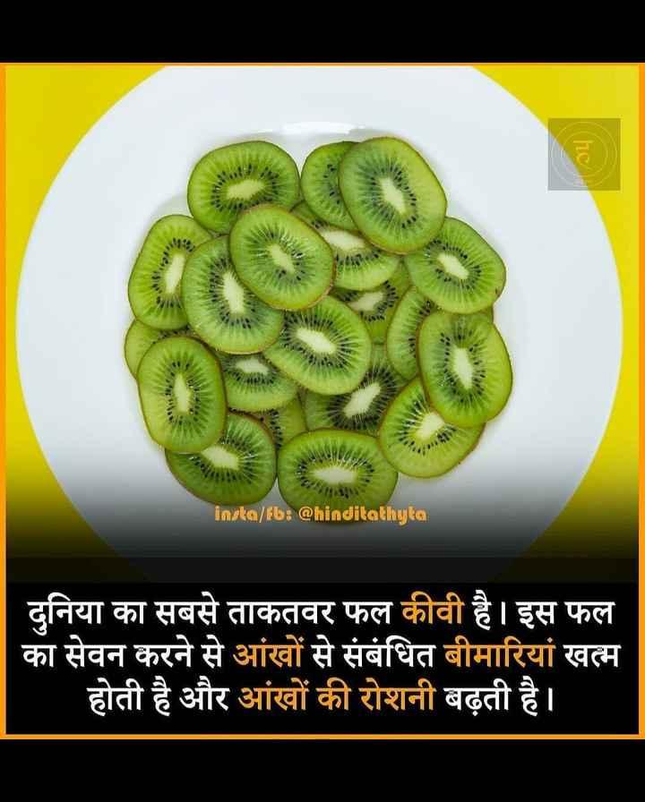 🌡️सेहत टिप्स - insta / fb : @ hinditathyta दुनिया का सबसे ताकतवर फल कीवी है । इस फल का सेवन करने से आंखों से संबंधित बीमारियां खत्म होती है और आंखों की रोशनी बढ़ती है । - ShareChat