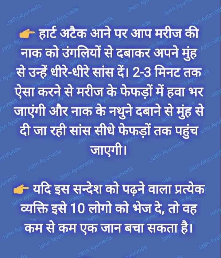 🌡️सेहत टिप्स - Jatin ay Jatin Ayurve Jatin Ayurveda atin Ayurveda irveda reda stin Ayurved Jatin Ayu Ayurveda TAVU - हार्ट अटैक आने पर आप मरीज की नाक को उंगलियों से दबाकर अपने मुंह से उन्हें धीरे - धीरे सांस दें । 2 - 3 मिनट तक ऐसा करने से मरीज के फेफड़ों में हवा भर जाएंगी और नाक के नथुने दबाने से मुंह से दी जा रही सांस सीधे फेफड़ों तक पहुंच | जाएगी । yurveda AVI atin Avu Ayurveda Jatin Ayurveda Jatin Ayurveda Jatin Ayurved Jatin Ayurveda Ayurveda veda yurveda Jatin Ayu - यदि इस सन्देश को पढ़ने वाला प्रत्येक व्यक्ति इसे 10 लोगो को भेज दे , तो वह कम से कम एक जान बचा सकता है । Jatin AVL Jatin Ayun Jatin Ayu da Jatin Ayurveda Ayurveda da - ShareChat