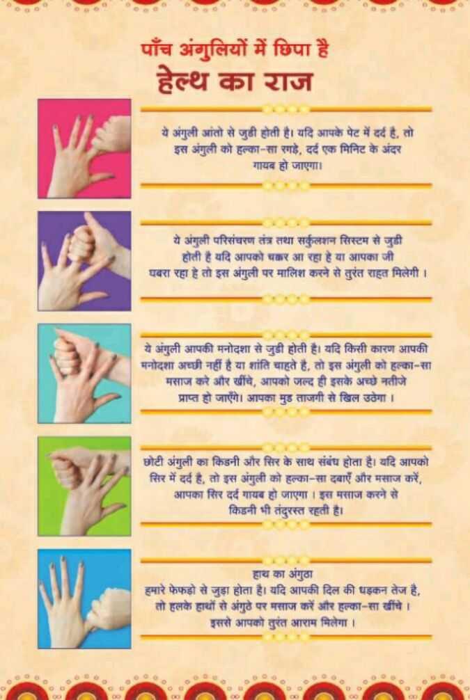 🌡️सेहत टिप्स - पाँच अंगुलियों में छिपा है हेल्थ का राज ये अंगुली आंतो से जुड़ी होती है । यदि आपके पेट में दर्द है , तो इस अंगुली को हल्का - सा रगड़े , दर्द एक मिनिट के अंदर गायब हो जाएगा । ये अंगुली परिसंचरण तंत्र तथा सर्कुलशन सिस्टम से जुड़ी होती है यदि आपको चक्कर आ रहा हे या आपका जी घबरा रहा है तो इस अंगुली पर मालिश करने से तुरंत राहत मिलेगी । ये अंगुली आपकी मनोदशा से जुड़ी होती है । यदि किसी कारण आपकी मनोदशा अच्छी नहीं है या शांति चाहते है , तो इस अंगुली को हल्का - सा मसाज करे और खींचे , आपको जल्द ही इसके अच्छे नतीजे प्राप्त हो जाएंगे । आपका मुड ताजगी से खिल उठेगा । छोटी अंगुली का किडनी और सिर के साथ संबंध होता है । यदि आपको सिर में दर्द है , तो इस अंगुली को हल्का - सा दबाएँ और मसाज करें , आपका सिर दर्द गायब हो जाएगा । इस मसाज करने से किडनी भी तंदुरस्त रहती है । हाथ का अंगुठा हमारे फेफड़ो से जुड़ा होता है । यदि आपकी दिल की धड़कन तेज है , तो हलके हाथों से अंगुठे पर मसाज करें और हल्का - सा खींचे । इससे आपको तुरंत आराम मिलेगा । - ShareChat