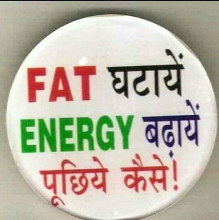 🌡️सेहत टिप्स - FAT घटायें । ENERGY बढ़ाये पूछिये कैसे - ShareChat