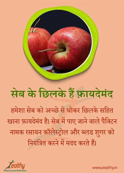 🌡️सेहत टिप्स - सेब के छिलके हैं फ़ायदेमंद हमेशा सेब को अच्छे से धोकर छिलके सहित खाना फ़ायदेमंद है । सेब में पाए जाने वाले पैक्टिन नामक रसायन कॉलेस्ट्रोल और ब्लड शुगर को नियंत्रित करने में मदद करते हैं । Lealthy www . zealthy . in Moments personal health - ShareChat