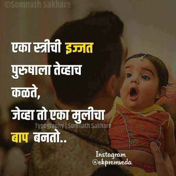♀️स्त्रीलिंग पुल्लिंग♂️ - Somnath sakhare । 1 । एका स्त्रीची इज्जत पुरुषाला तेव्हाच कळते , जेव्हा तो एका मुलीचा बाप बनतो . . Typography Somnath Sakhare Instagram @ ekpremveda - ShareChat