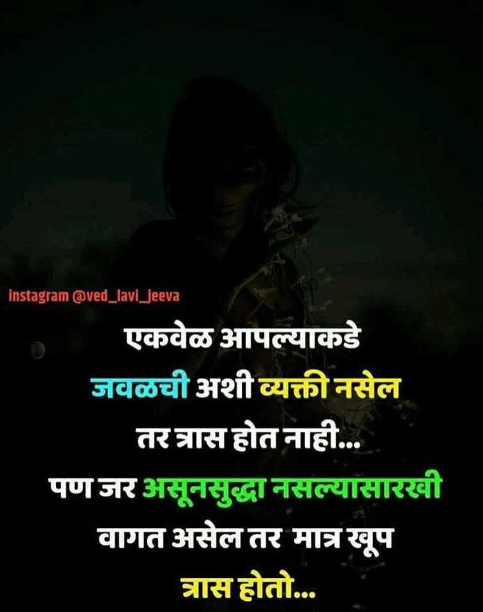 ♀️स्त्रीलिंग पुल्लिंग♂️ - instagram @ ved _ lavi _ jeeva एकवेळ आपल्याकडे जवळची अशी व्यक्ती नसेल तर त्रास होत नाही . . . पण जर असूनसुद्धा नसल्यासारखी वागत असेल तर मात्र खूप त्रास होतो . . . - ShareChat