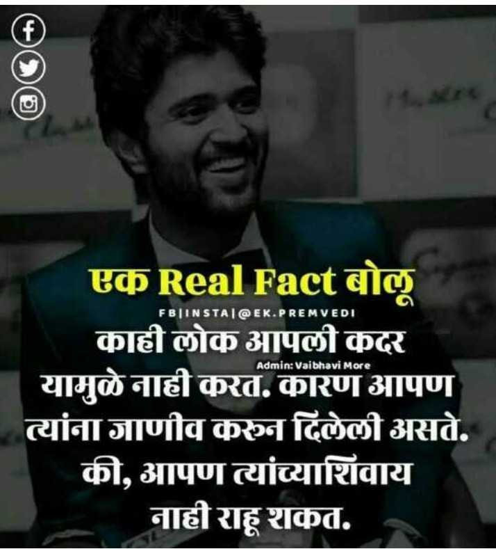♀️स्त्रीलिंग पुल्लिंग♂️ - FB INSTA @ EK . PREMVEDI Admin : Vaibhavi More एक Real Fact बोलू काही लोक आपली कदर यामुळे नाही करत . कारण आपण त्यांना जाणीव करून दिलेली असते . की , आपण त्यांच्याशिवाय नाही राहू शकत . - ShareChat