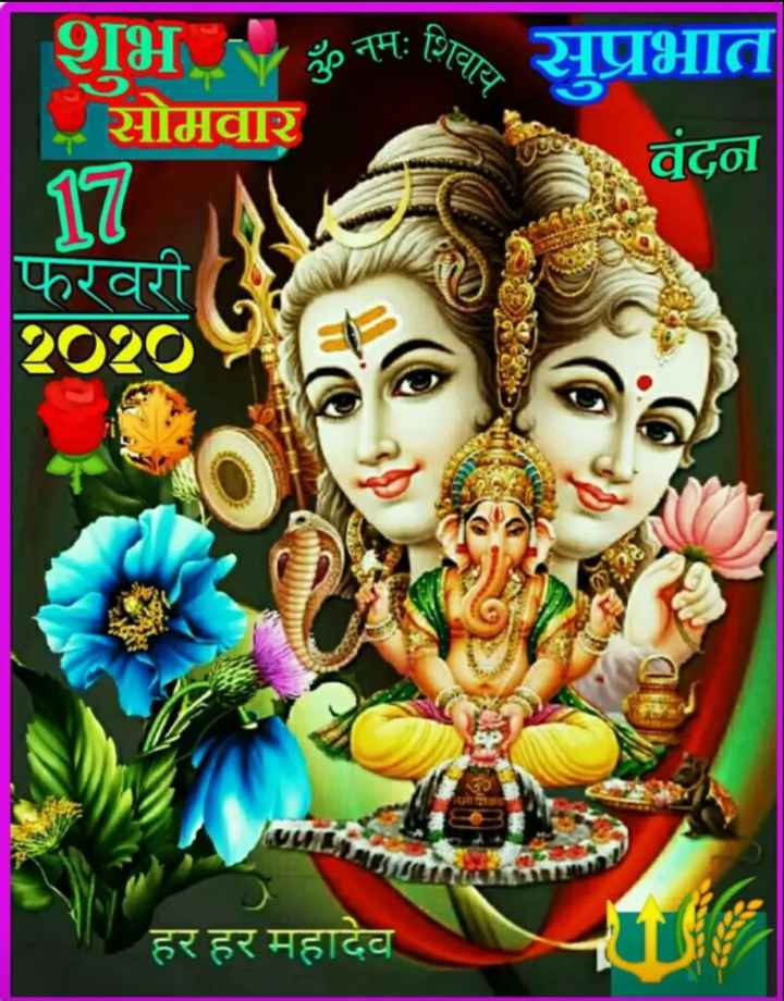 ☘️हर हर महादेव - शुभ - ॐ नमः शिवा सुप्रभात सोमवार वंदन फरवरी 2020 ॥ हर हर महादेव - ShareChat