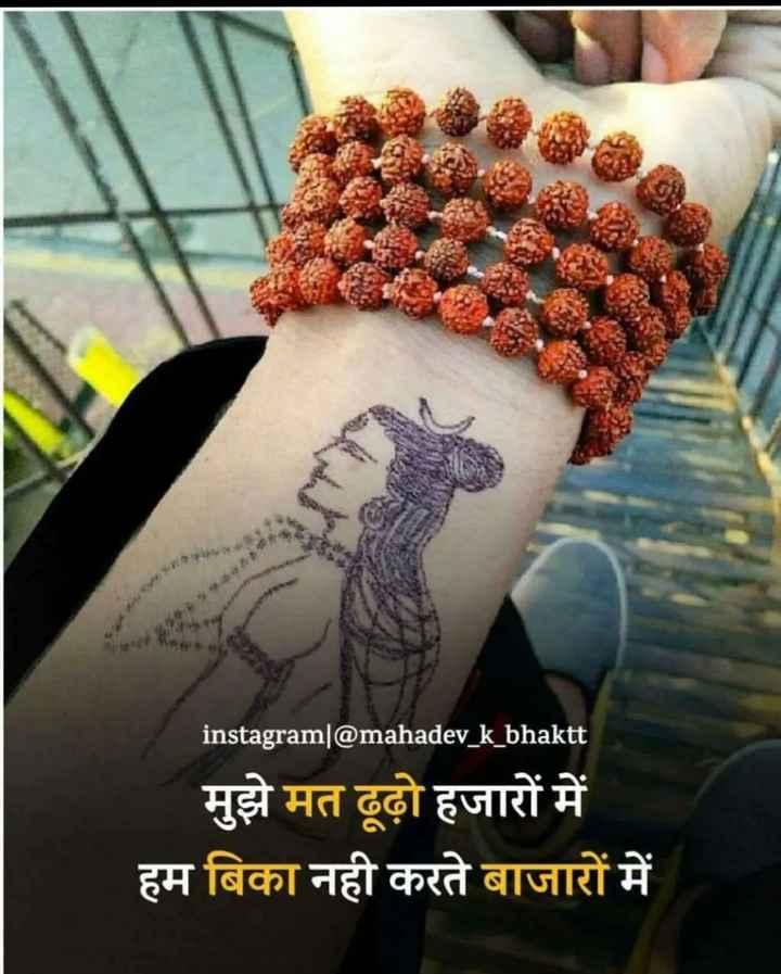 ☘️हर हर महादेव - instagram   @ mahadev _ k _ bhaktt मुझे मत ढूढ़ो हजारों में हम बिका नही करते बाजारों में - ShareChat