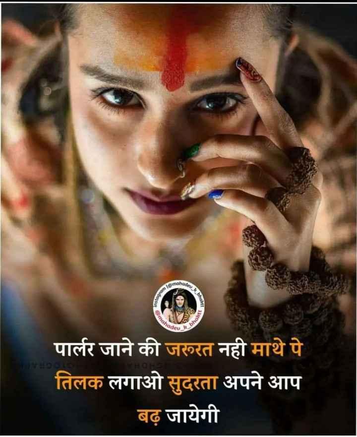 ☘️हर हर महादेव - mahadeu Astagram / Ak bharte maho bhartt Tadeu EYHOHORI पार्लर जाने की जरूरत नही माथे पे तिलक लगाओ सुदरता अपने आप बढ़ जायेगी - ShareChat