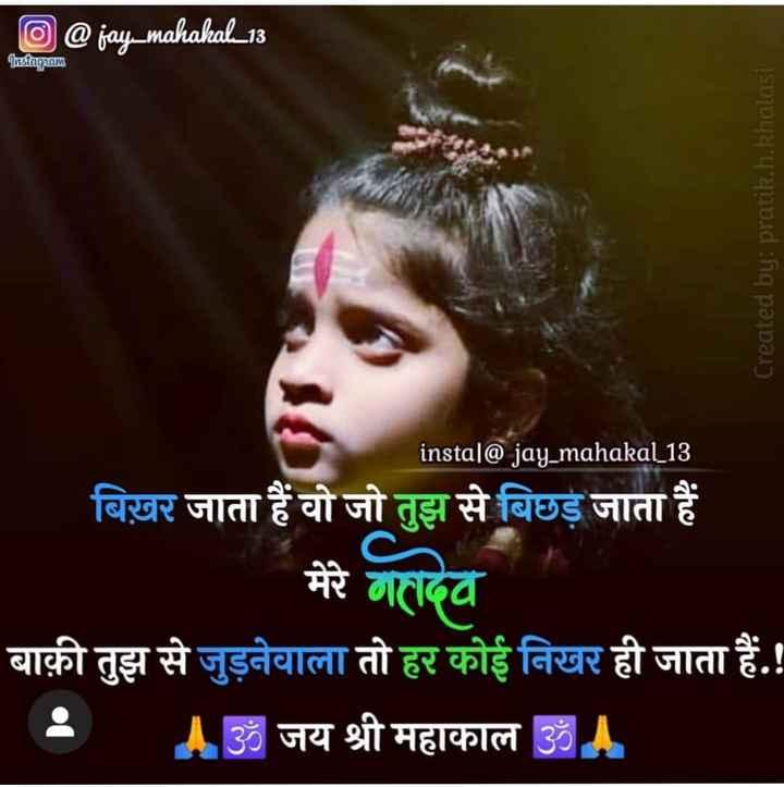 ☘️हर हर महादेव - O @ jay _ mahakal _ 13 Astagram Created by : pratik . h . khalasi instal @ jay _ mahakal _ 13 बिखर जाता हैं वो जो तुझ से बिछड़ जाता हैं मेरे नरादेव बाक़ी तुझ से जुड़नेवाला तो हर कोई निखर ही जाता हैं . ! _ Aॐ जय श्री महाकाल ऊA - ShareChat