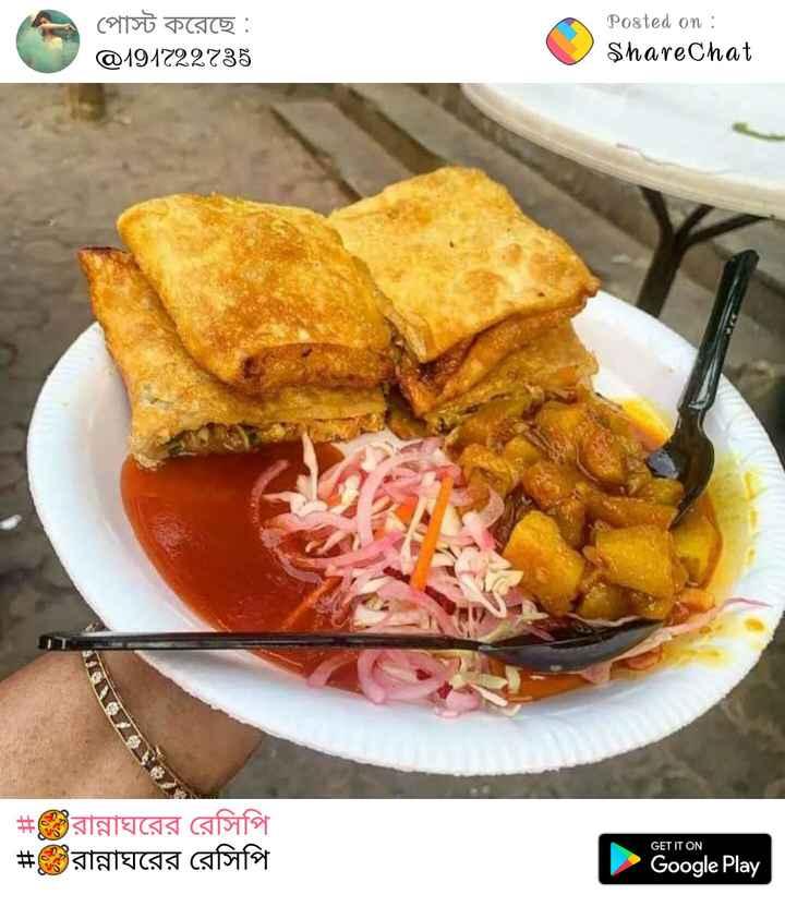☕️ টেস্টি খাবার - পােস্ট করেছে : @ 194722735 Posted on : ShareChat # রান্নাঘরের রেসিপি   # রান্নাঘরের রেসিপি GET IT ON Google Play - ShareChat