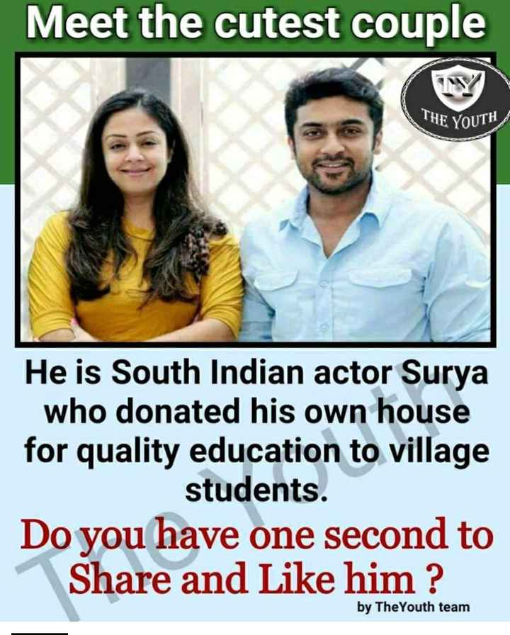 ℹ️ তথ্য - Meet the cutest couple THE YOUTH He is South Indian actor Surya who donated his own house for quality education to village students . Do you have one second to Share and Like him ? by The Youth team - ShareChat