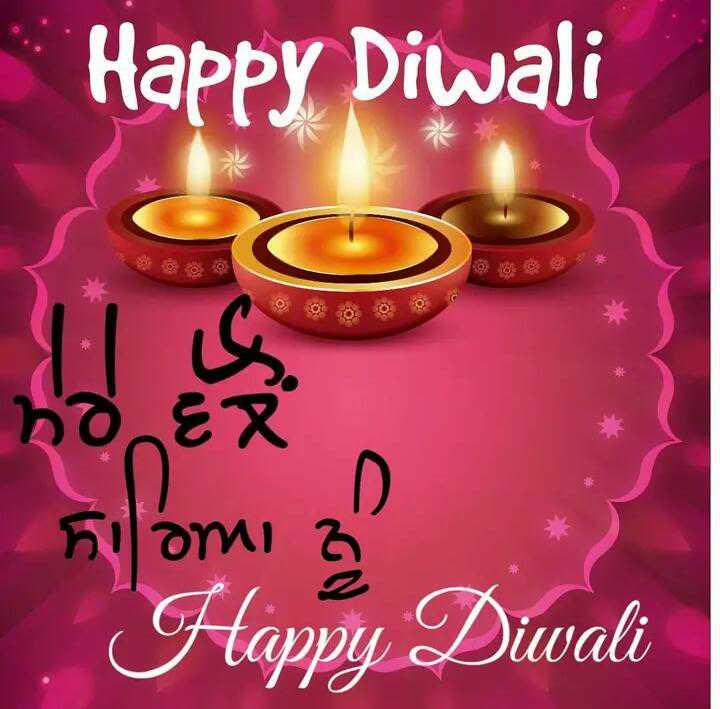 🛍️ ਦਿਵਾਲੀ ਸ਼ੌਪਿੰਗ ਵੀਡੀਓ - . . . Happy Diwali niami z Happy Diwali - ShareChat