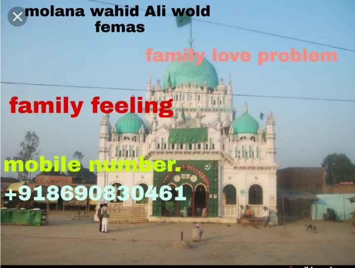 ⚽️  ਫੁਟਬਾਲ - molana wahid Ali wold femas family love problem family feeling mobile nero + 91869083 0461 - ShareChat