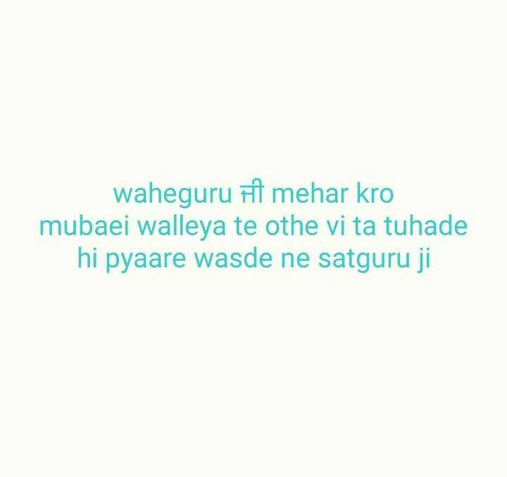 🌧️ਮੁੰਬਈ ਭਾਰੀ ਮੀਂਹ - waheguru Ħt mehar kro mubaei walleya te othe vi ta tuhade hi pyaare wasde ne satguru ji - ShareChat